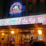 トッポッキ通りの人気有名店「アイラブ新堂洞」でトッポッキ鍋を楽しむ
