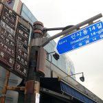 ソウルの外せない観光地の仁寺洞(インサドン)を歩いてみた