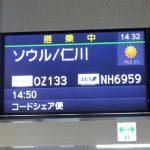 アシアナ航空搭乗記 福岡⇒仁川 【2017,3月】