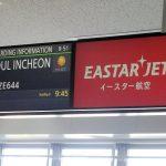 イースタージェット搭乗記 福岡⇒ソウル【2017.4月】
