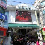 食べ歩きで楽しい!ソウルで人気の望遠(マンウォン)市場①