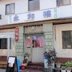ソウル西村で有名ジャジャン麺!老舗「永和楼」(ヨンファル)
