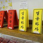 ソウル西村のカワイイ雑貨屋「リトルテンポ」