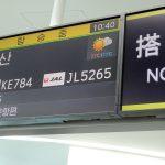 大韓航空搭乗記 福岡⇒釜山【2017,5月】
