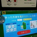 両替できない韓国の小銭を上手く使う方法② ポケットチェンジ