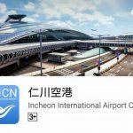 これは便利!「仁川空港」無料アプリ