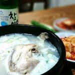 ソウル女一人旅!南大門で美味しい参鶏湯で昼呑み 「ソウル参鶏湯」