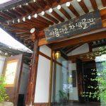 ソウル仁寺洞 こだわりの伝統茶カフェ「アルムダウン茶博物館 」