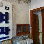 ソウル西村のボアン旅館ギャラリーを覗いてみた