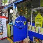 ソウル西村の朝食は「全州コンナムルクッパ」で韓国料理