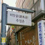ソウルの路地裏界の大御所、ピマッコルを歩いてみよう