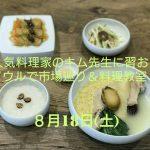 参加募集!8/18(土)ソウルで本場韓国料理を人気料理家キム先生に習ってみよう!