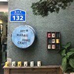 弘大(ホンデ)のハイセンスなメガネ店ART MARAIS HAND CRAFT