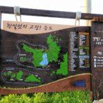 韓国最大の太平塩田体験プログラムへ行ってみた①大人の修学旅行