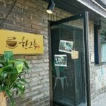 ソウルのイクソンドン、ハングルッで美味しいモダン韓国料理