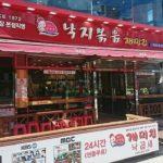 釜山名物料理♪ナッチポックンの有名店ケミチブ海雲台店