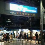 釜山海雲台を食べ歩き!海雲台伝統市場