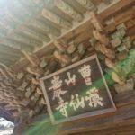 韓国順天の仏教寺「仙巌寺」を訪れました♪大人の修学旅行」