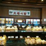 新羅ホテル近く♪ソウルで一番古くて有名なパン屋「太極堂」