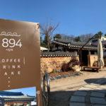 慶州ファンリダンキル「1894サランチェ」でカフェ時間