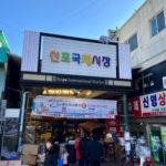 韓国B級グルメ楽しい!仁川の新浦国際市場巡り