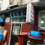 ソウルの超有名店!路地裏のキムチチゲ「光化門チッ」