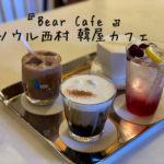 ソウル西村の韓屋カフェ「ベアーカフェ」