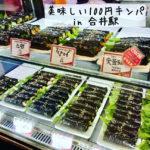 ソウル合井駅の美味しい100円キンパ「マリワン」