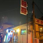 ソウルの雰囲気ですぎる中華料理「コッゴ(꺼거)」